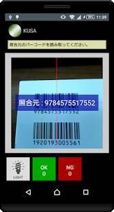 Androidアプリ「KUSA - バーコード照合チェック」のスクリーンショット 3枚目