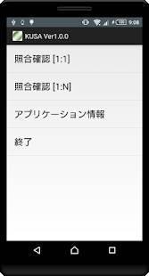 Androidアプリ「KUSA - バーコード照合チェック」のスクリーンショット 2枚目