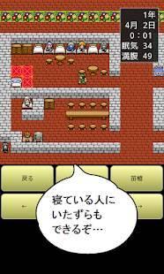 Androidアプリ「道具屋の人生」のスクリーンショット 3枚目