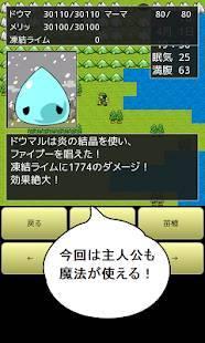 Androidアプリ「道具屋の人生」のスクリーンショット 4枚目