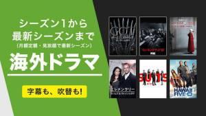 Androidアプリ「Hulu / フールー」のスクリーンショット 3枚目