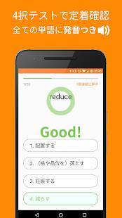 Androidアプリ「mikan でる順パス単準1級」のスクリーンショット 4枚目