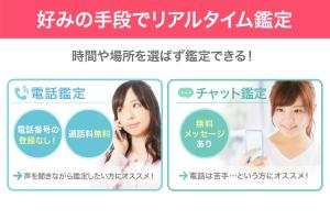 Androidアプリ「【電話とチャットでウラナッテ】占いで悩み相談解決!無料Pt有」のスクリーンショット 3枚目