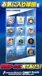 Androidアプリ「プロ野球バーサス」のスクリーンショット 5枚目