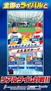 Androidアプリ「プロ野球バーサス」のスクリーンショット 1枚目