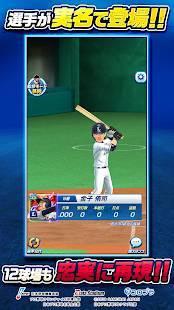 Androidアプリ「プロ野球バーサス」のスクリーンショット 4枚目