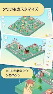 Androidアプリ「SleepTown」のスクリーンショット 4枚目