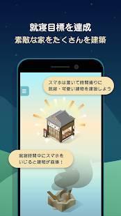 Androidアプリ「SleepTown」のスクリーンショット 3枚目