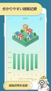 Androidアプリ「SleepTown」のスクリーンショット 5枚目