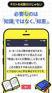 Androidアプリ「大人には解けない問題㊙潜在能力編」のスクリーンショット 2枚目
