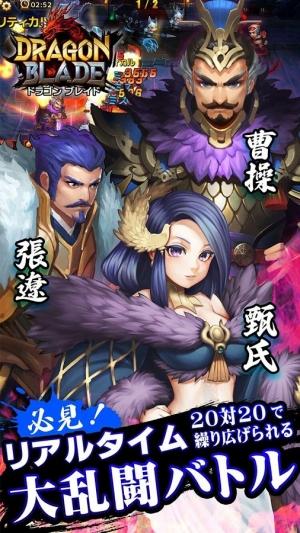 Androidアプリ「【三国志烈伝】ドラゴンブレイド(DRAGON BLADE)」のスクリーンショット 3枚目