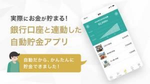 Androidアプリ「貯金アプリfinbee-簡単にお金を貯金・貯蓄・節約できる貯金アプリ!無料で使える人気の貯金アプリ」のスクリーンショット 2枚目