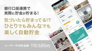 Androidアプリ「貯金アプリfinbee-簡単にお金を貯金・貯蓄・節約できる貯金アプリ!無料で使える人気の貯金アプリ」のスクリーンショット 1枚目