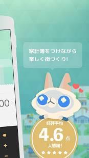 Androidアプリ「Fortune City - 支出を記録して、街を育てよう!」のスクリーンショット 2枚目