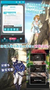Androidアプリ「ラノゲツクール」のスクリーンショット 5枚目