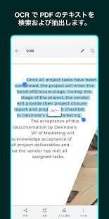 Androidアプリ「Adobe Scan:PDF スキャナー、OCR」のスクリーンショット 4枚目
