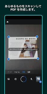 Androidアプリ「Adobe Scan:PDF スキャナー、OCR」のスクリーンショット 1枚目