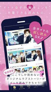 Androidアプリ「100シーンの恋+ ぜんぶ恋愛・お得にイッキ読み」のスクリーンショット 1枚目