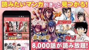 Androidアプリ「マンガほっと - 人気・名作マンガが毎日読める漫画アプリ」のスクリーンショット 1枚目
