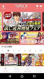 Androidアプリ「マンガほっと - 人気・名作マンガが毎日読める漫画アプリ」のスクリーンショット 4枚目