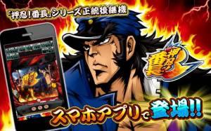 Androidアプリ「パチスロ 押忍!番長3」のスクリーンショット 1枚目