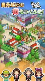 Androidアプリ「箱庭タウンズ」のスクリーンショット 2枚目