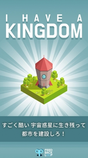Androidアプリ「I have a Kingdom for FREE」のスクリーンショット 1枚目