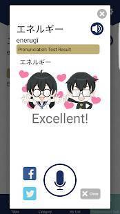 Androidアプリ「Katakana Dictionary」のスクリーンショット 5枚目