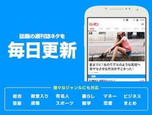 Androidアプリ「週刊誌ネタをまとめ読みできるニュースアプリ ‐ 日刊ジャポン」のスクリーンショット 4枚目