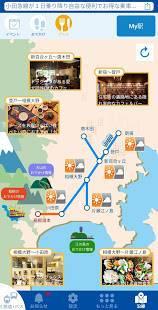 Androidアプリ「小田急アプリ」のスクリーンショット 4枚目
