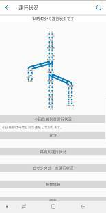 Androidアプリ「小田急アプリ」のスクリーンショット 3枚目