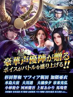 Androidアプリ「戦国幻武~本格軍勢バトル~ 戦国ストラテジー」のスクリーンショット 5枚目