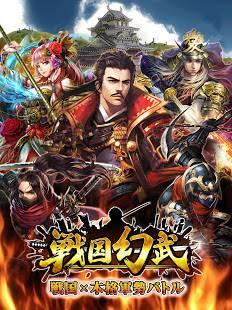 Androidアプリ「戦国幻武~本格軍勢バトル~ 戦国ストラテジー」のスクリーンショット 1枚目