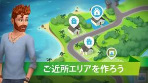 Androidアプリ「The Sims シムズ ポケット」のスクリーンショット 1枚目