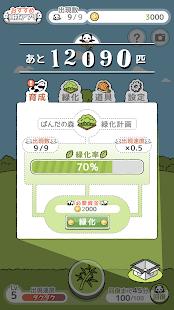 Androidアプリ「ぱんだの森」のスクリーンショット 3枚目