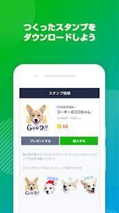 Androidアプリ「LINE Creators Studio」のスクリーンショット 5枚目
