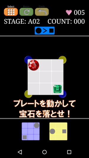 Androidアプリ「宝石落としパズル ~ Drop the Jewel」のスクリーンショット 1枚目