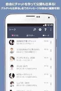 Androidアプリ「MOSO - 妄想チャット 架空の友達と会話を楽しめるAIチャットボット」のスクリーンショット 2枚目