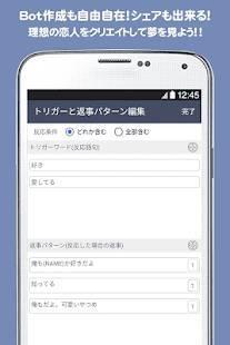Androidアプリ「MOSO - 妄想チャット 架空の友達と会話を楽しめるAIチャットボット」のスクリーンショット 5枚目