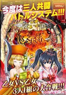 Androidアプリ「CR戦国乙女~花~ 平和」のスクリーンショット 3枚目