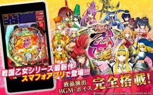 Androidアプリ「CR戦国乙女~花~ 平和」のスクリーンショット 1枚目