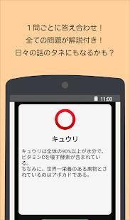 Androidアプリ「知っていると自慢できる雑学」のスクリーンショット 3枚目