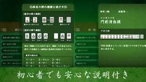 Androidアプリ「麻雀 闘龍 - 初心者から楽しめる無料麻雀ゲーム」のスクリーンショット 4枚目