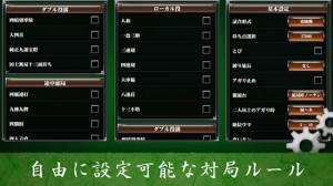 Androidアプリ「麻雀 闘龍 - 初心者から楽しめる無料麻雀ゲーム」のスクリーンショット 5枚目