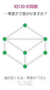 Androidアプリ「頭が良くなる 一筆書き パズルゲーム 1LINE」のスクリーンショット 1枚目