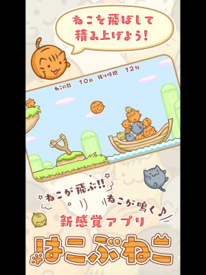 Androidアプリ「はこぶねこ」のスクリーンショット 4枚目