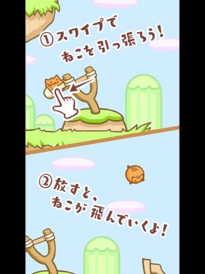 Androidアプリ「はこぶねこ」のスクリーンショット 5枚目
