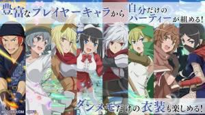 Androidアプリ「ダンまち〜メモリア・フレーゼ〜」のスクリーンショット 4枚目