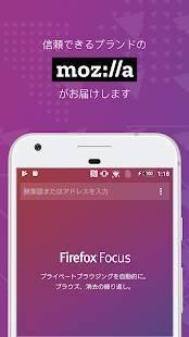 Androidアプリ「Firefox Focus: プライバシー保護ブラウザー」のスクリーンショット 3枚目