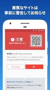Androidアプリ「QRコード読み取りアプリ Yahoo! QRコードリーダー」のスクリーンショット 3枚目